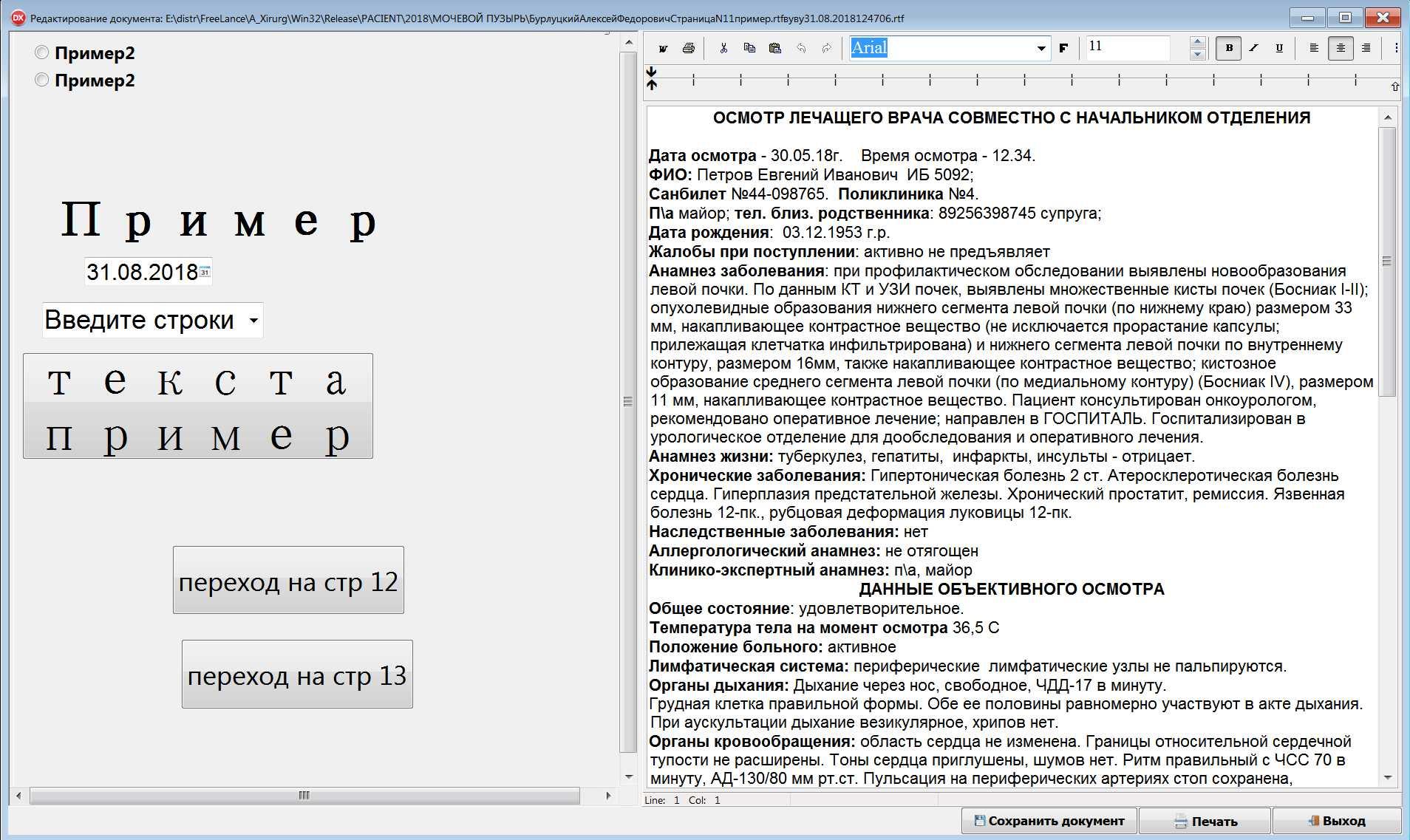Медицина -2018 СРМ локальная версия по электронному документообороту в медучреждении