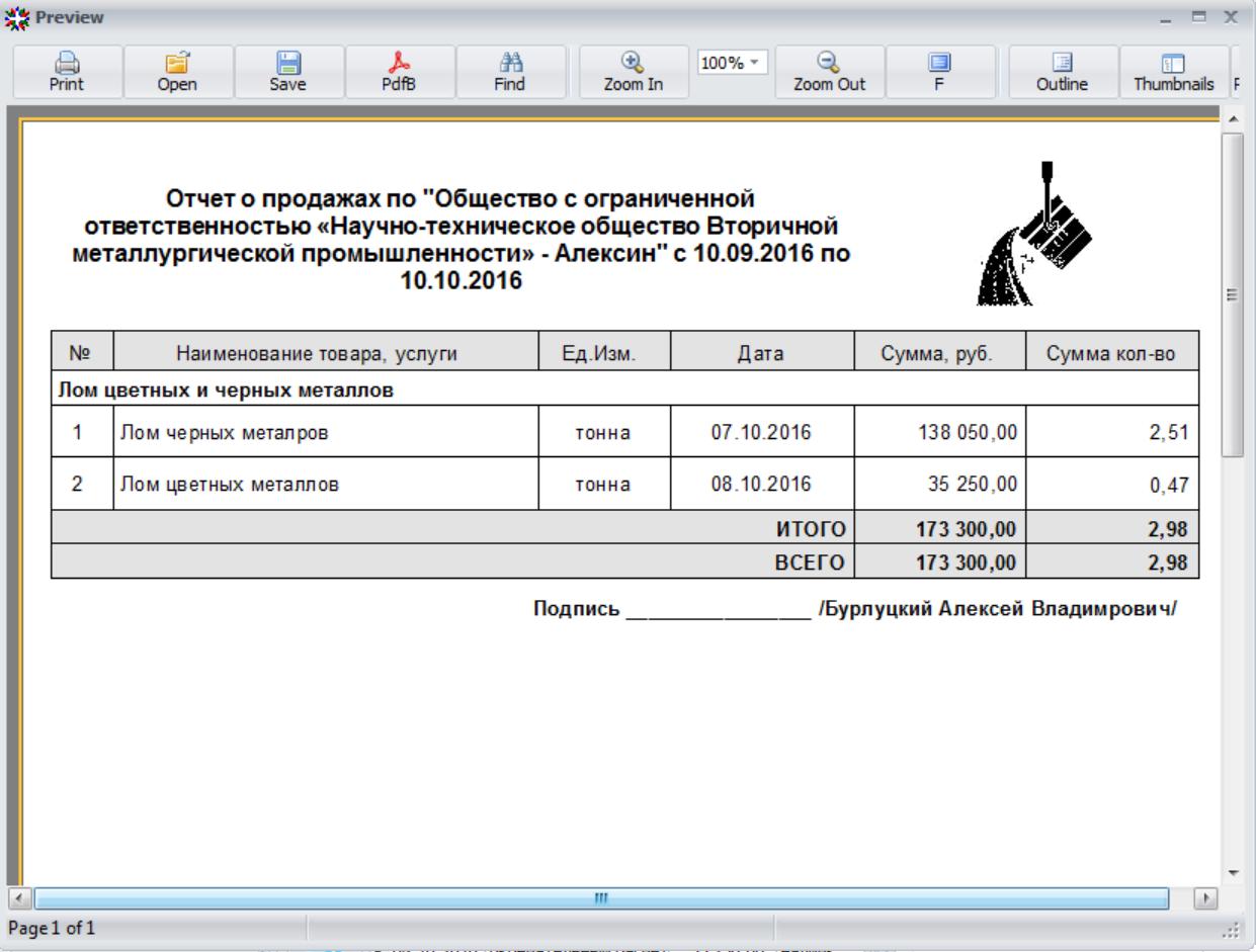 "Программа мини СРМ для печати документов ""Металлобаза"""