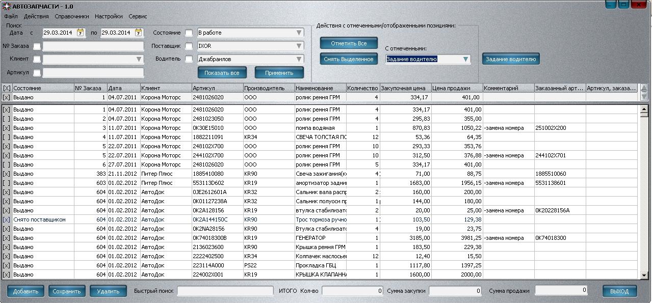 Формирование прайс-листов для клиентов из прайс-листов поставщиков.