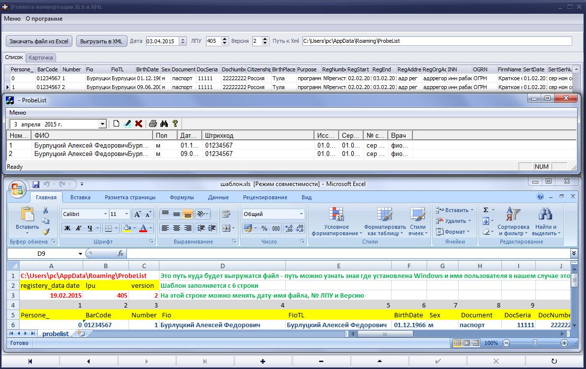 Программа конвертации Excel файла в XML