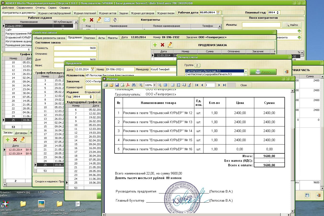 Профессиональная система учета - Модульная реклама для производства журналов, газет,размещения рекламы на сайтах и учета