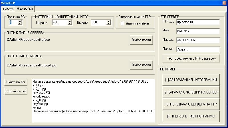 Закачка фото на ftp сервер сайта Путина В.В. в день речи президента Путина В.В. в 2008г