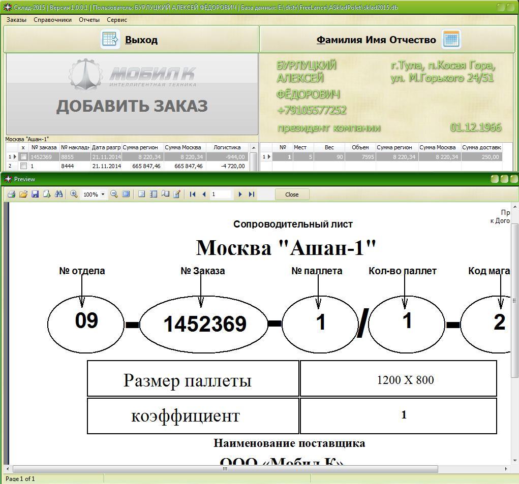 Система автоматизации отгрузки товара на паллетах на основании накладных ТОРГ12