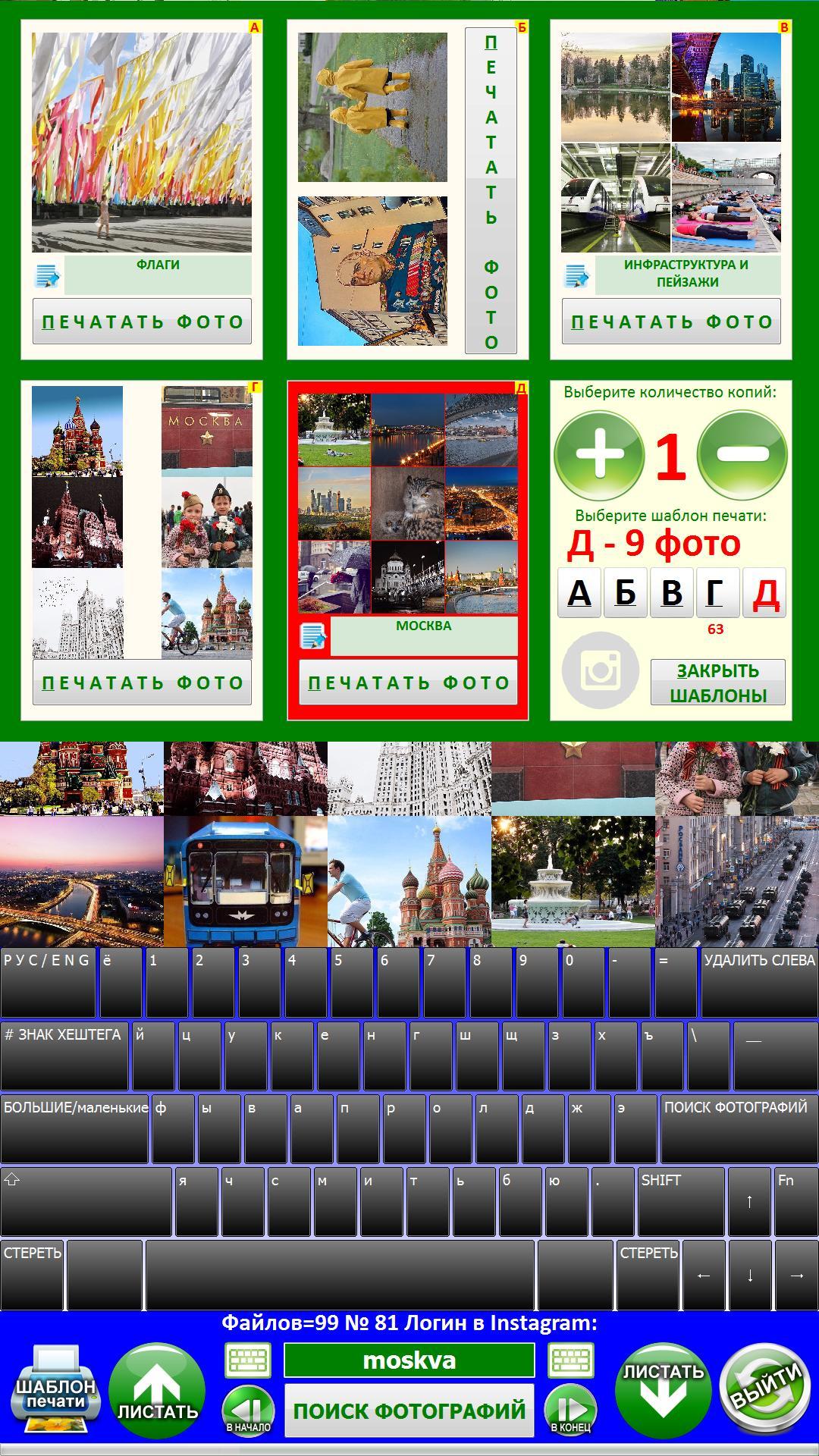 Проект который может вас сделать богатым - Печать фото по логину и хештегу из фотобанков для тачскрина 1080х1920