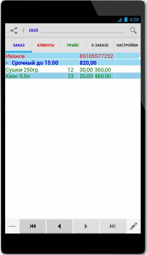 Клиент заказа товара - Мини склад под Android