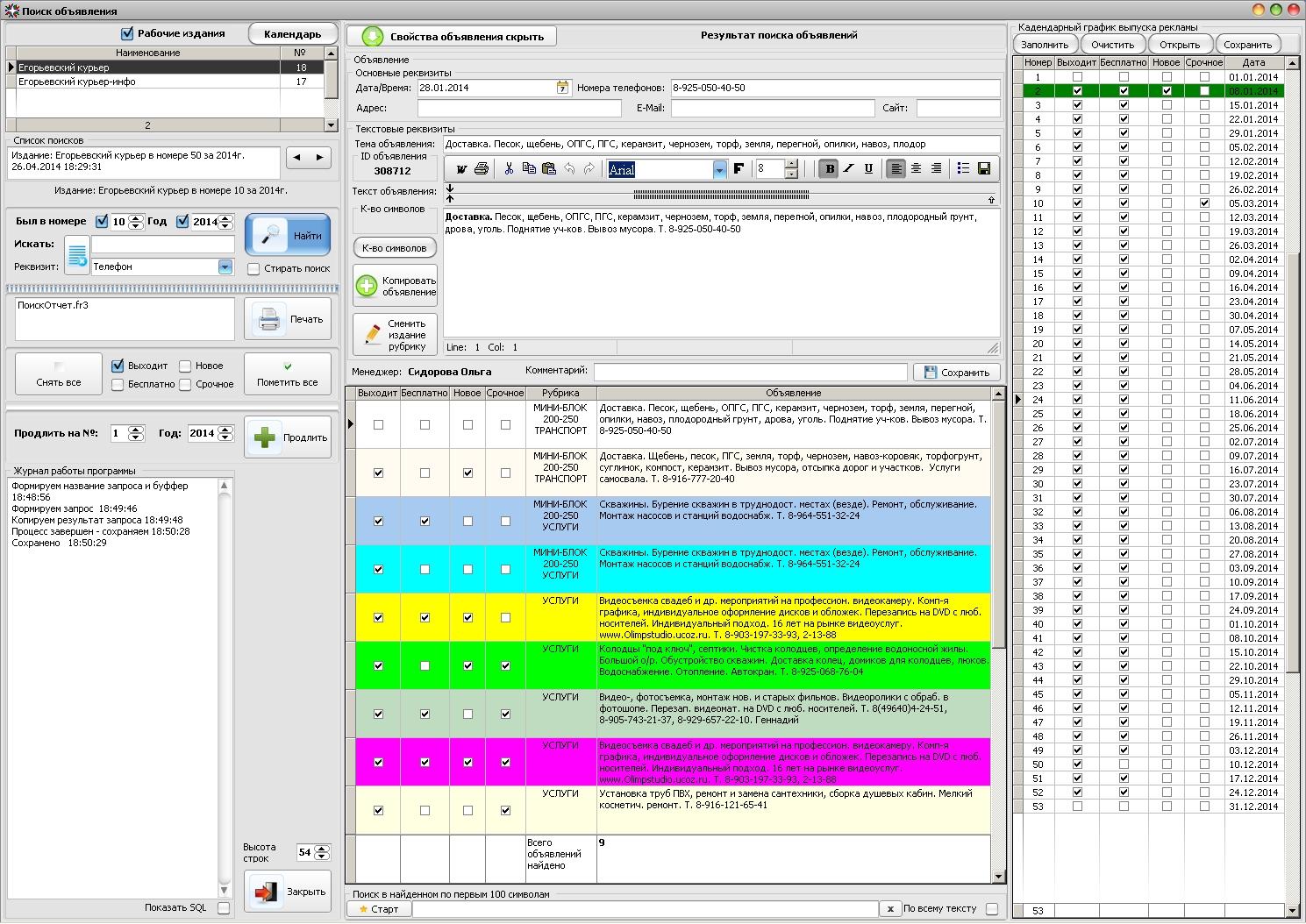 Делаем деньги на тексте - Учет текстовой рекламы и Технологические отчеты для планирования выпуска периодических изданий