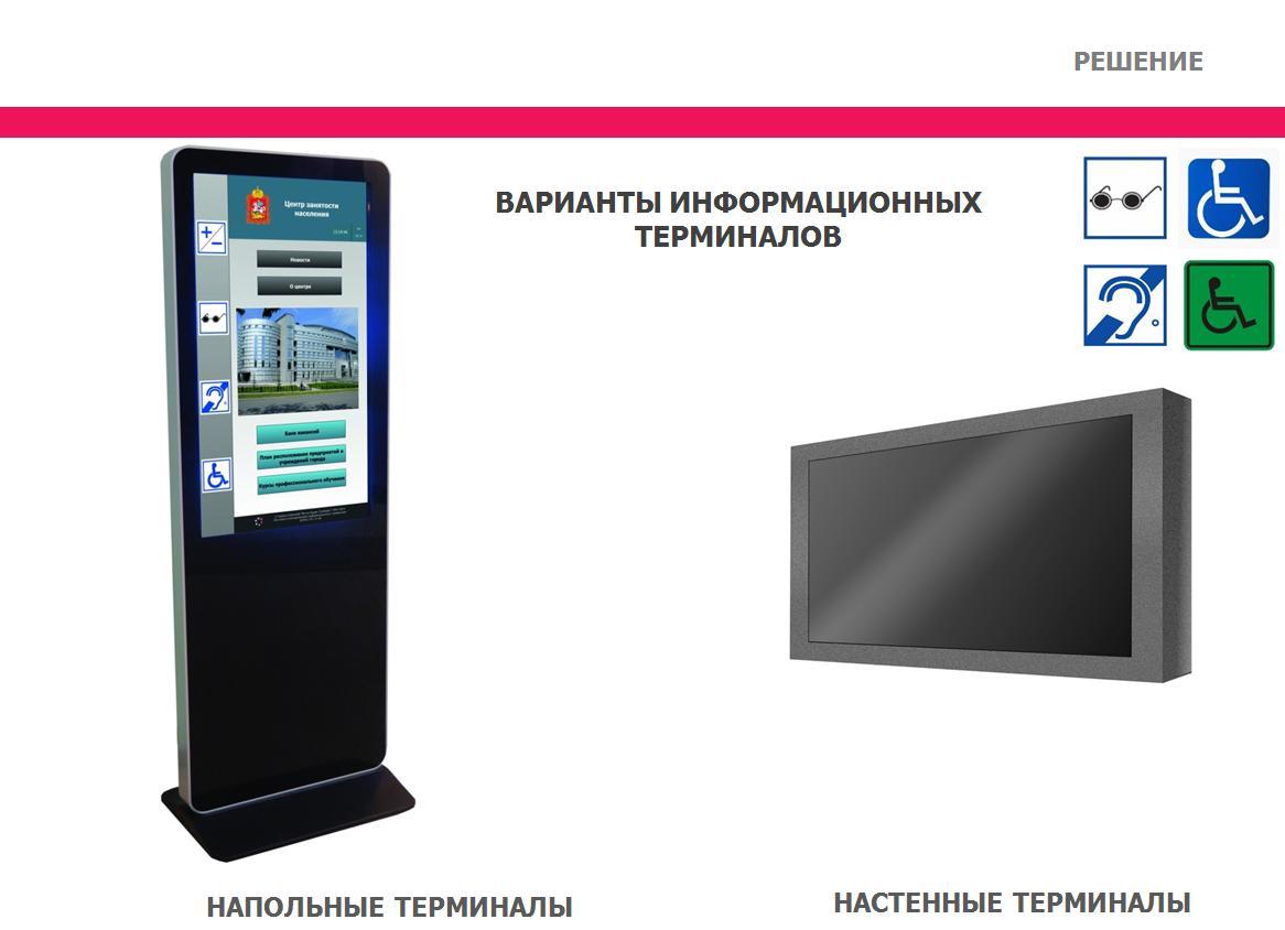 Информационный терминал
