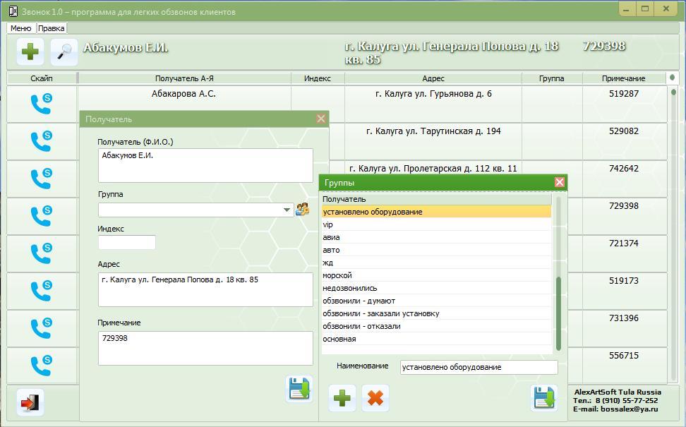 Программа для обзвона клиентов через Skype, имеется импорт - экспорт контактов, сортировка по ключевым полям. Обзвон осу