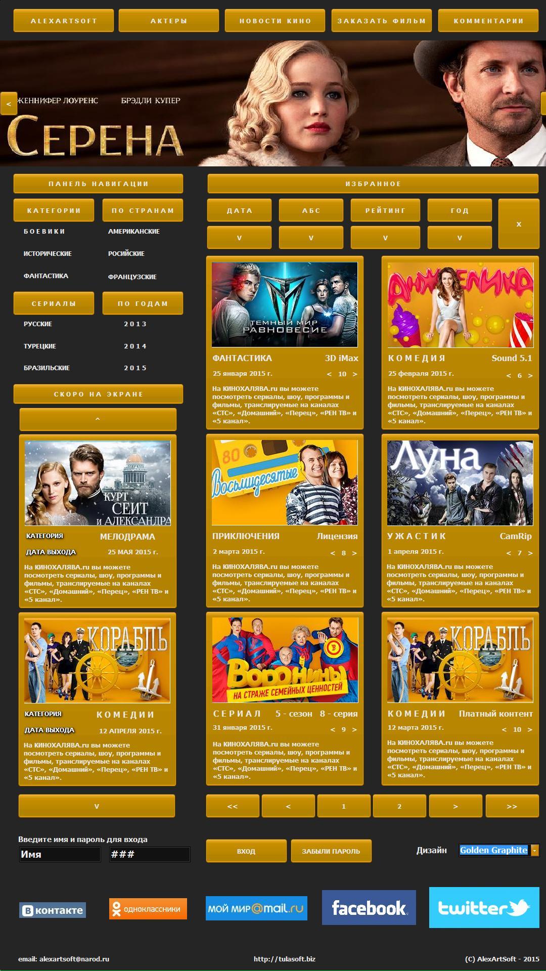 Дизайн онлайн кинотеатра