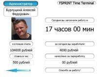 Локальный сайт под тачскрин для авторизации работников учета времени и заработанных денег