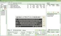 Склад-магазин оптимизированная программа под тач-скрин и win планшет