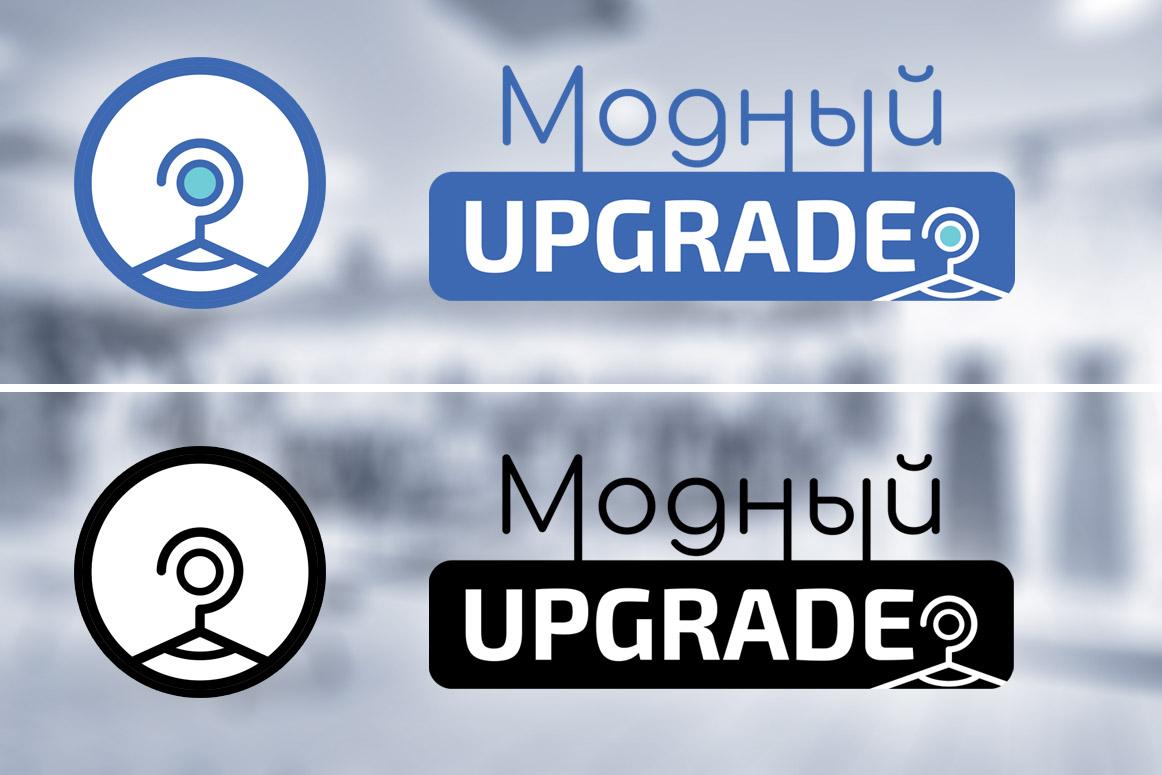 "Логотип интернет магазина ""Модный UPGRADE"" фото f_087594180872b607.jpg"