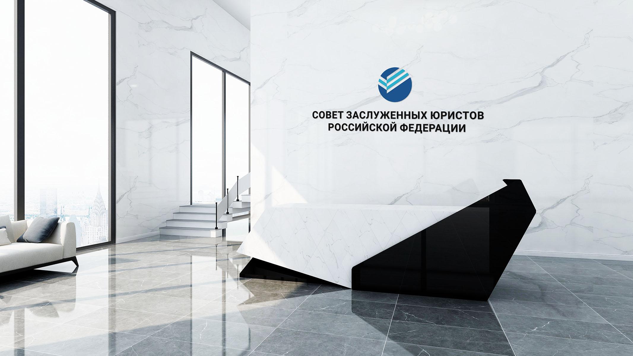 Разработка логотипа Совета (Клуба) заслуженных юристов Российской Федерации фото f_1425e3d7deeefb74.jpg