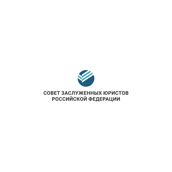 Разработка логотипа Совета (Клуба) заслуженных юристов Российской Федерации фото f_2425e3d7ddc132e5.jpg