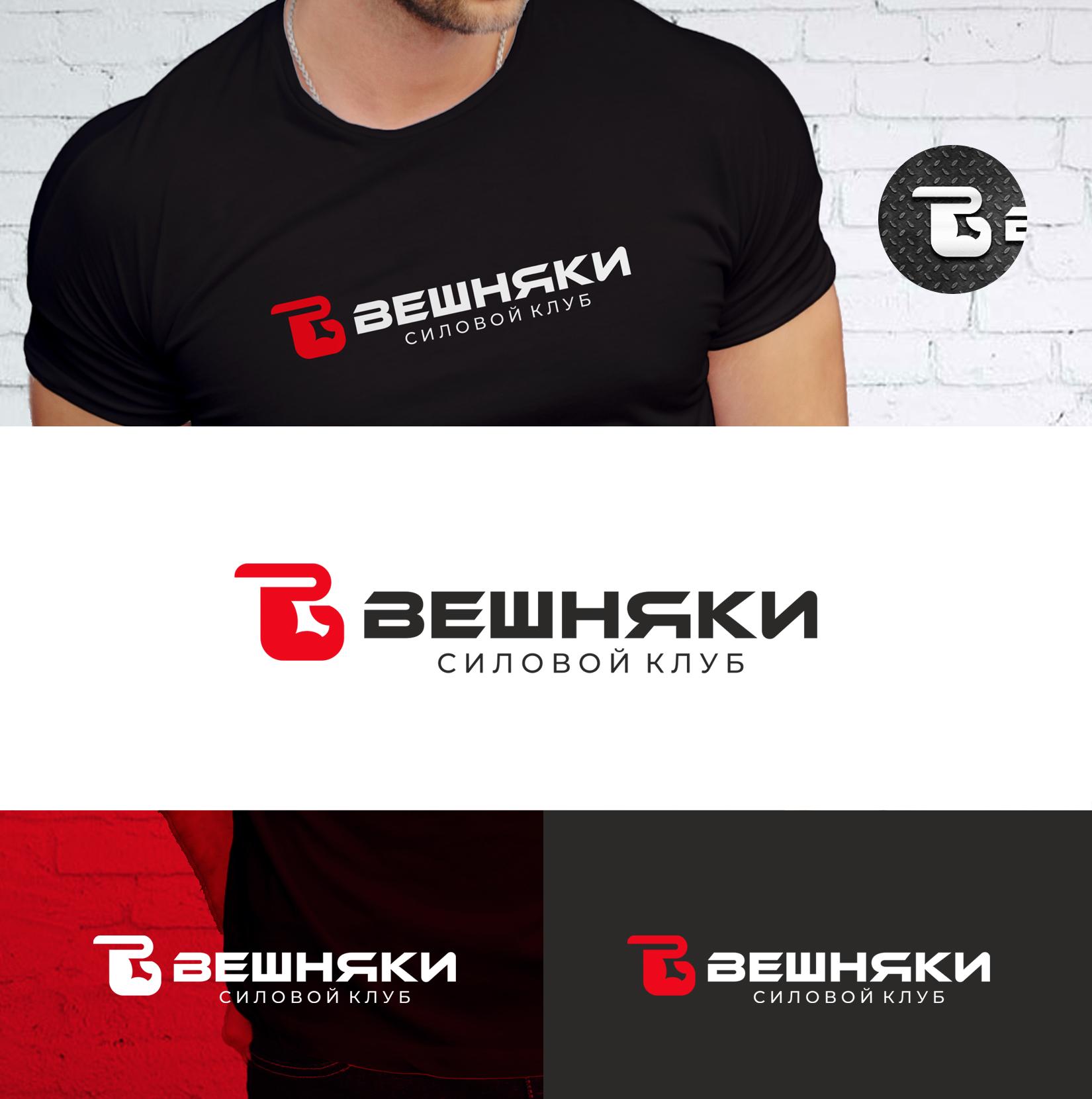 Адаптация (разработка) логотипа Силового клуба ВЕШНЯКИ в инт фото f_3935fba491e10033.jpg
