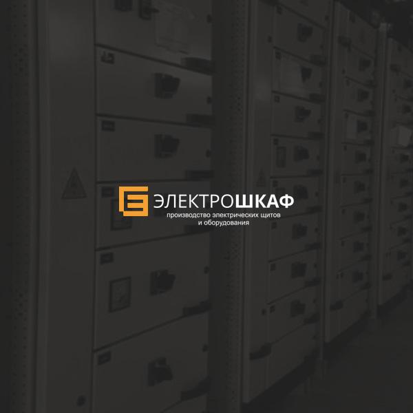 Разработать логотип для завода по производству электрощитов фото f_4565b6df8876706f.jpg