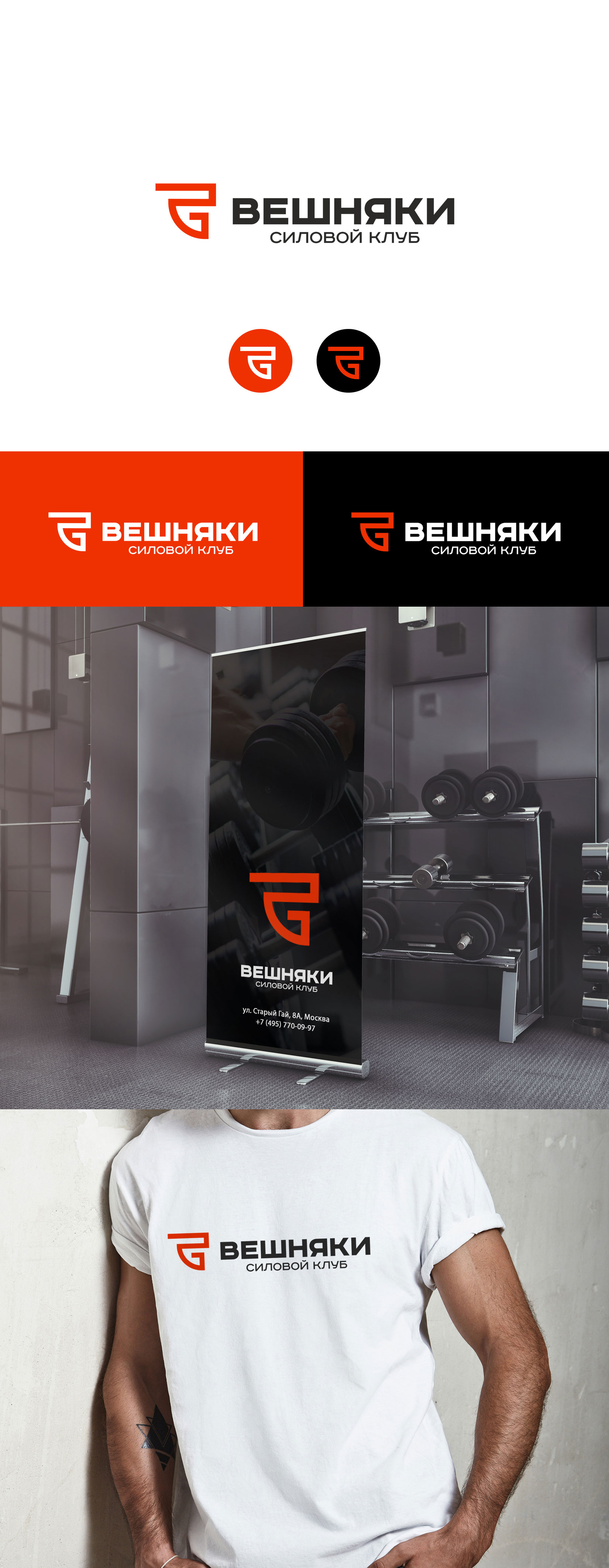 Адаптация (разработка) логотипа Силового клуба ВЕШНЯКИ в инт фото f_5875fb9066c395be.jpg