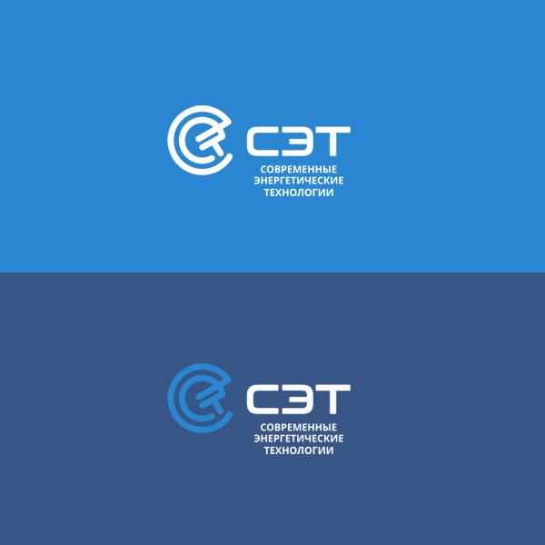 Срочно! Дизайн логотипа ООО «СЭТ» фото f_6195d4b0c43eb133.jpg