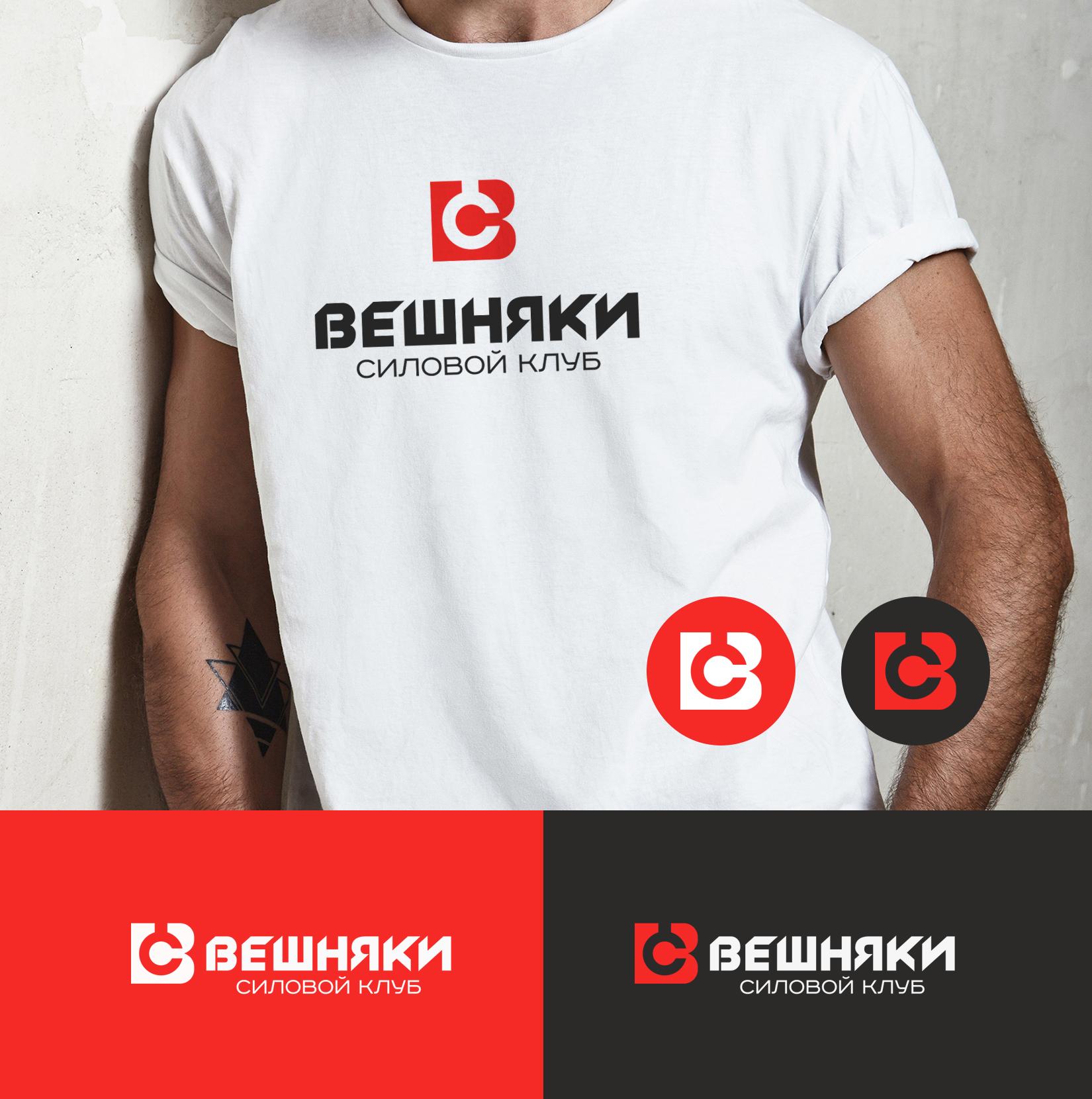 Адаптация (разработка) логотипа Силового клуба ВЕШНЯКИ в инт фото f_8435fba2445c9153.jpg