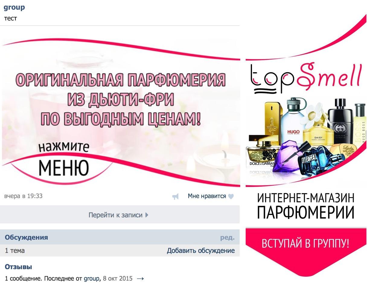 Оформление паблика интернет-магазина парфюма