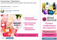 Оформление паблика интернет-магазина парфюмерии