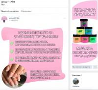 Оформление паблика товаров для ногтей