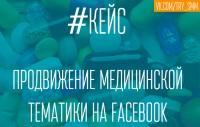 Кейс - Продвижение медицинской тематики в Facebook