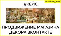 Кейс - Продвижение интернет-магазина декора в ВК