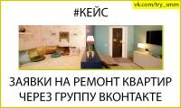 Кейс - Заявки на ремонт квартир через группу в ВК