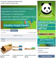 Оформление паблика по продаже бамбуковых зубных щёток