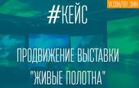 """Кейс - Продвижение выставки """"Живые полотна"""""""