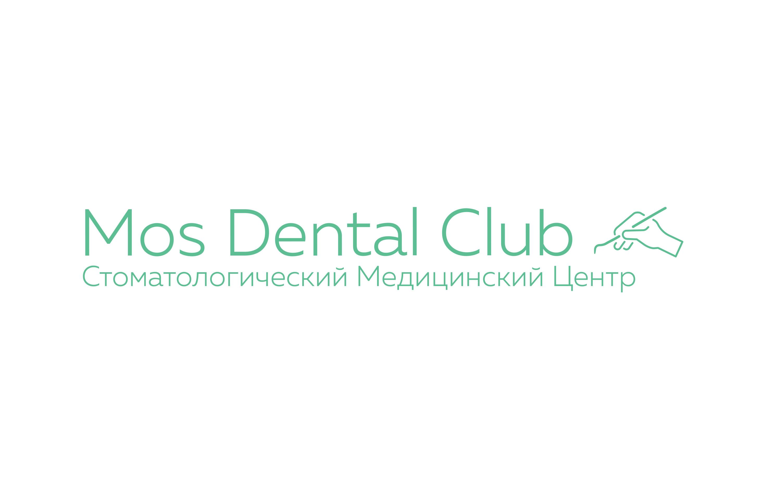 Разработка логотипа стоматологического медицинского центра фото f_1125e4bd8340fe57.jpg