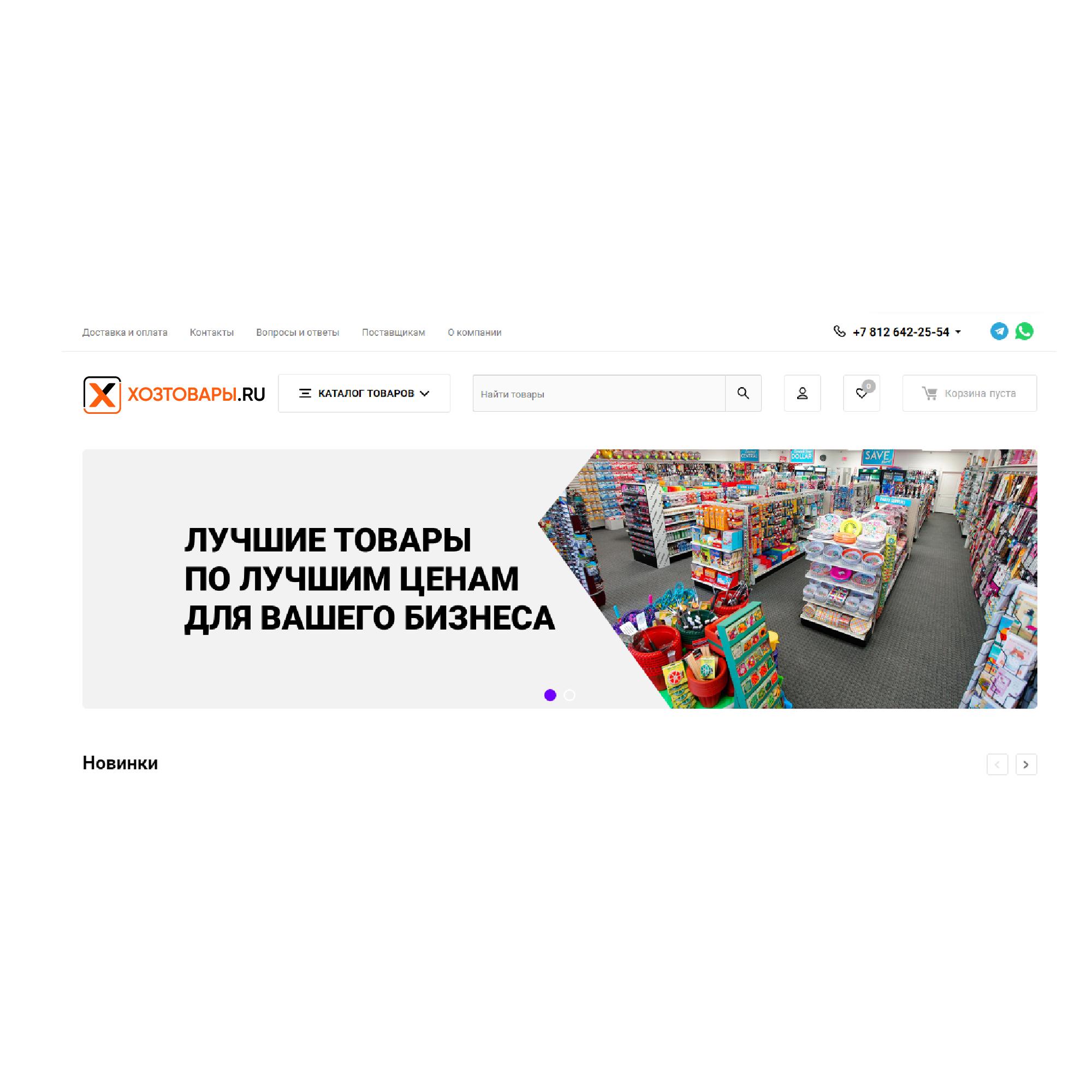 Разработка логотипа для оптового интернет-магазина «Хозтовары.ру» фото f_0646076b2d276d10.png