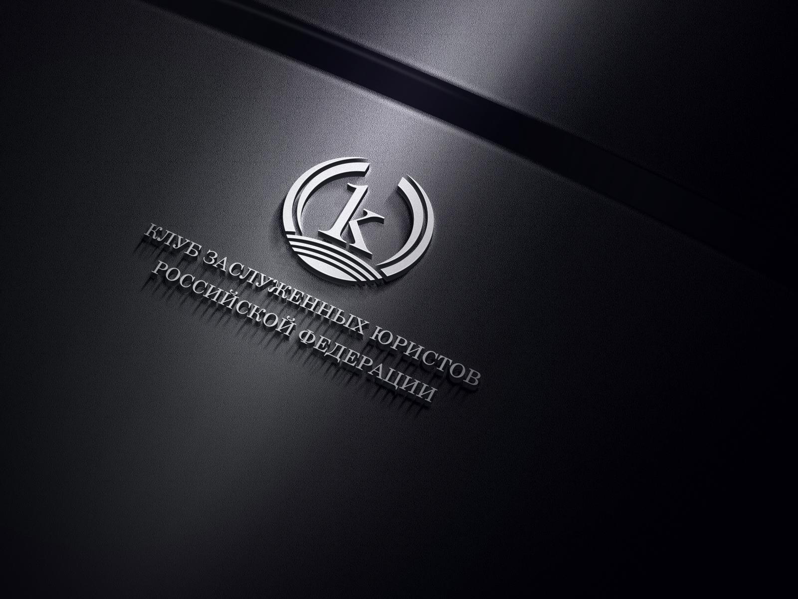 Разработка логотипа Совета (Клуба) заслуженных юристов Российской Федерации фото f_4255e413b52b6c93.jpg