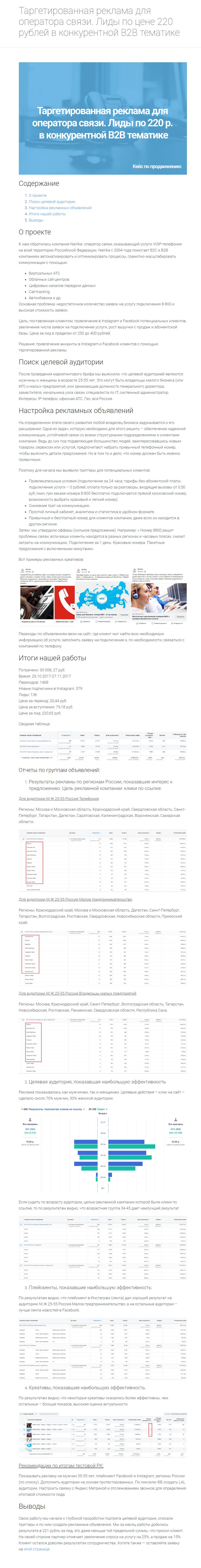 Таргетированная реклама для оператора связи. Лиды по цене 220 рублей в конкурентной B2B тематике.