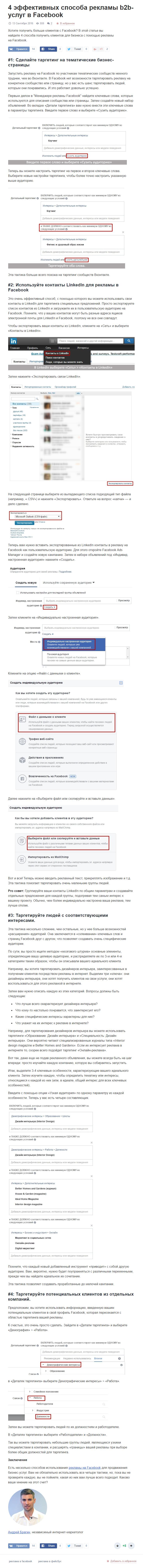 Таргетированная реклама в Facebook для B2B