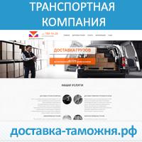 Транспортная компания. Доставка грузов.