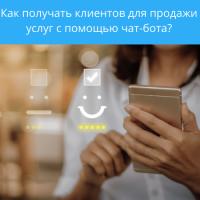 Как получать клиентов для продажи услуг с помощью чат-бота?