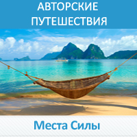 Агентство авторских путешествий