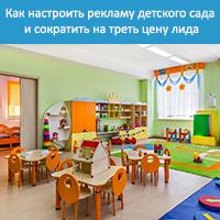 Как настроить рекламу детского сада и сократить на треть цену лида