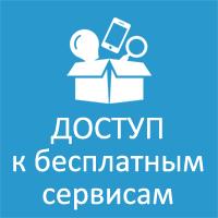 Бесплатные сервисы для клиентов при заказе услуг комплексного интернет-маркетинга