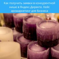 Как получить заявки в конкурентной нише в Яндекс.Директе. Кейс аромаркетинг для бизнеса.