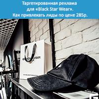 Таргетированная реклама для «Black Star Wear». Как привлекать лиды по цене 285р.
