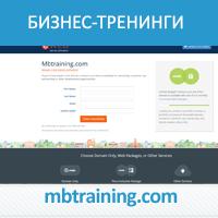 Бизнес тренинги ENG