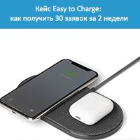 Кейс Easy to Charge: как получить 30 заявок за 2 недели