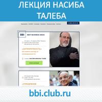 Лекция Насиба Талеба в Москве