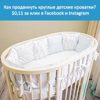Как продвинуть круглые детские кроватки? $0,11 за клик в Facebook и Instagram