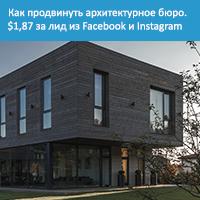 Как продвинуть архитектурное бюро. $1,87 за лид из Facebook и Instagram