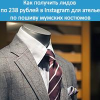 Как получить лидов по 238 рублей в Instagram для ателье по пошиву мужских костюмов