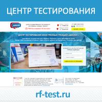 Центр тестирования
